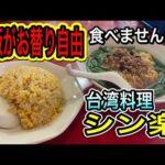 愛知【名古屋ランチ】炒飯がおかわり自由の中華料理店!シン楽 【Aichi Nagoya Lunch ramen】