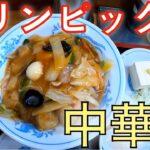 オリンピック記念日 ブルーインパルスが見れず落ち込むボッチ飯【中華丼】【福しん 要町】/ Hukushin Kaname-cho Tokyo JAPAN