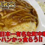 【再訪】日本一の町中華兆楽で看板メニューのルースーチャーハン食べてみた!(兆楽/渋谷)
