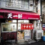 【町中華の真髄】ハズレ無しの最強料理がバンバン出てくる高架下の名店。天一軒