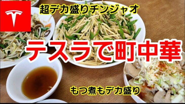[テスラで町中華] 超デカ盛りチンジャオロース!炒飯&もつ煮もデカ盛り!