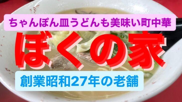 創業昭和27年の老舗町中華 城南区鳥飼「ぼくの家」にて豚骨ラーメンと焼飯