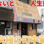 浜松最強ノスタルジック町中華でラーメンライス 凄すぎる店