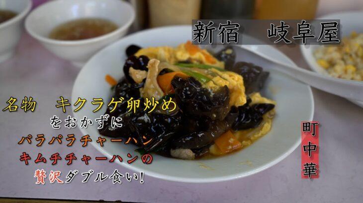 【岐阜屋】チャーハンとキムチチャーハン+木耳卵炒め【町中華】
